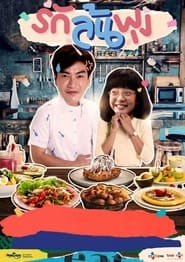 Let's Eat (2021) poster