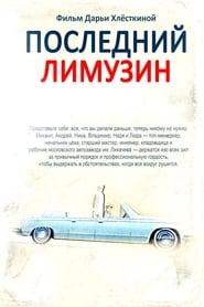 The Last Russian Limousine (2014) Online Cały Film Lektor PL