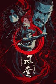 風雲:雄霸天下 (1998)