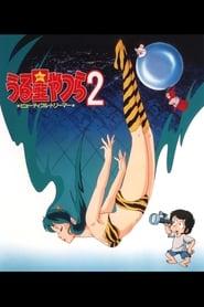 Urusei Yatsura Filme 2 Beautiful Dreamer
