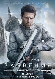 Забвение (2013)