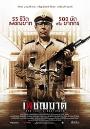 The Last Executioner (2014)