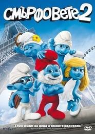 Смърфовете 2 / The Smurfs (2013)