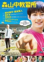 Moriyamachu Driving School (2016)