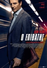 The Commuter / Ο Επιβάτης