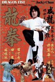 Dragon Fist 1979