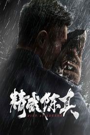 Watch Fist of Legend (2019)