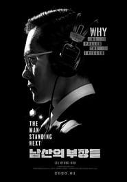 남산의 부장들 poszter