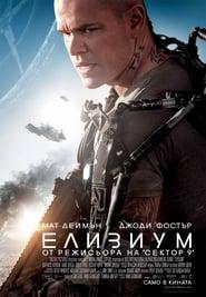 Елизиум (2013)