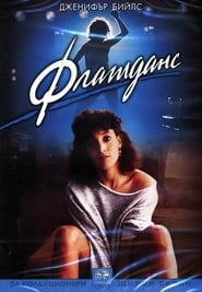 Флашданс / Flashdance (1983)