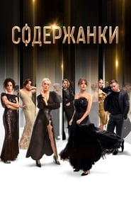 Voir Serie Soderzhanki (Russian Affairs) streaming