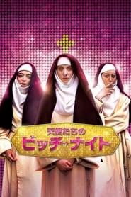 天使たちのビッチ・ナイト 2017