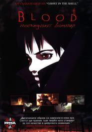 Blood: Последният Вампир