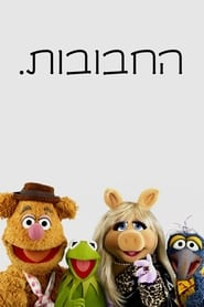 Poster The Muppets 2016
