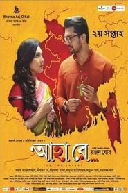 Ahaa Re 2019 Bengali 1080P WEBRiP HEVC ESUB