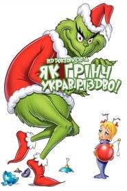 Як Ґрінч украв Різдво!