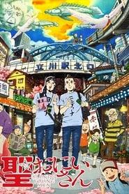 聖☆おにいさん 2012