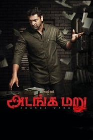 Adanga Maru 2018 Full Movie Watch Online Tamil Download