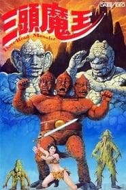 Three-Head Monster 1988