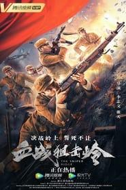 血战狙击岭 (2021)