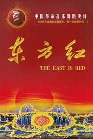 The East Is Red (1965)