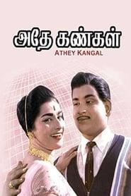 Athey Kangal 1967