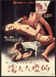 セックス・ハンター 濡れた標的 1972