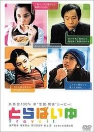 とらばいゆ 2002