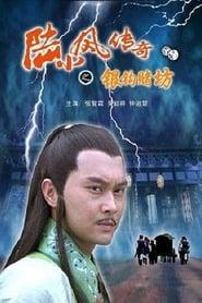 陆小凤传奇之银钩赌坊 2007