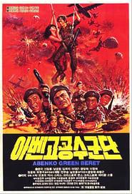 아벤고 공수군단 1982