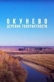 Okunevo: Siberian Center of All Religions