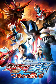Poster Ultraman Geed the Movie: Connect! The Wishes!! 2018