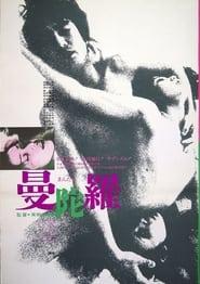 曼陀羅 1971