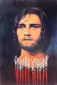 Staraya Azbuka 1987