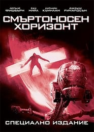 Смъртоносен хоризонт (1997)