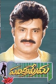Poster Pavitra Prema 1998
