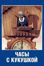 Часы с кукушкой 1973