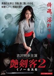 Voir 艶剣客2 くノ一色洗脳 en streaming complet gratuit | film streaming, StreamizSeries.com