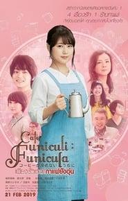 Cafe Funiculi Funiculi เพียงชั่วเวลากาแฟยังอุ่น (2018)