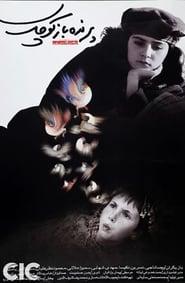 پرندهباز کوچک 2002