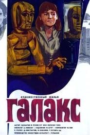 Galax Man-Doll (1984)