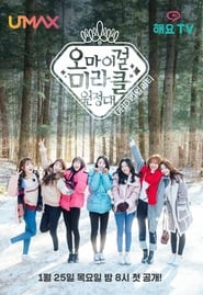 Oh My Girl Miracle Expedition streaming vf poster
