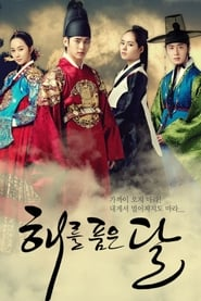 The Moon That Embraces the Sun 2012