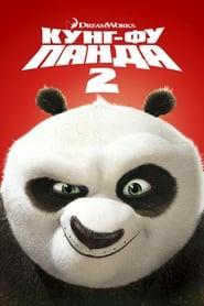 Смотреть Кунг-фу Панда 2