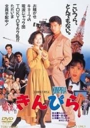 きんぴら 1990