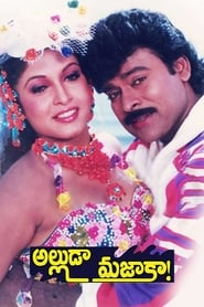 అల్లుడా మజాకా (1995)