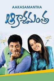 Aakasamantha 2008