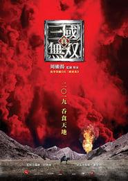 Poster Dynasty Warriors : Destiny of an Emperor 1970