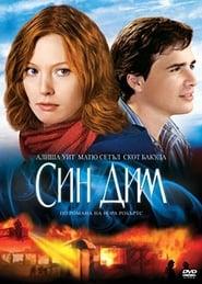 Стъпки от огън (2007)