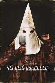 Черный клановец